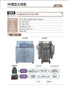 B-81_에코스마트_음식물쓰레기처리기