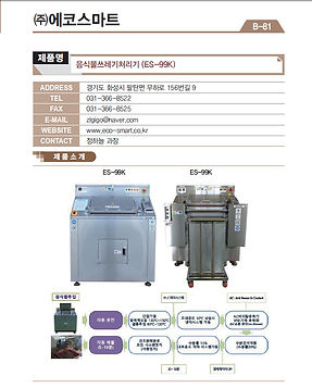B-81_에코스마트_음식물쓰레기처리기.jpg