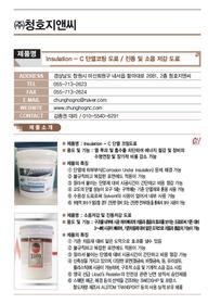B-4_청호지앤씨_단열코팅도료