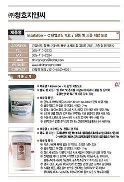 B-4_청호지앤씨_단열코딩도료등2종.png