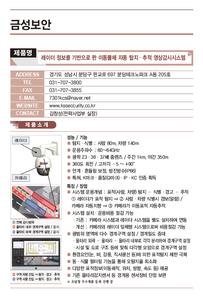 A-23_금성보안_영상감시시스템