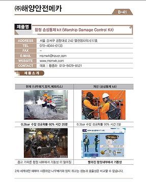 B-41_해양안전메카_함정손상통제키트.jpg