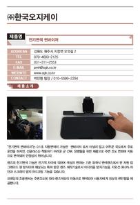 A-3_한국오지케이_썬바이저