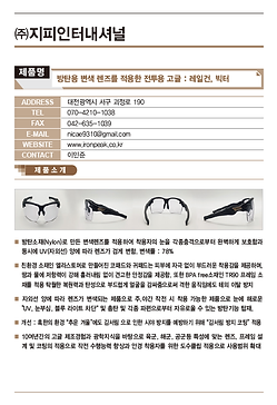 B-12_지피인터내셔널_전투용고글.png