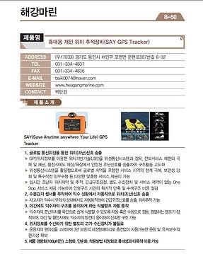 B-50_해강마린_위치추적장비.jpg