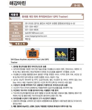 B-50_해강마린_위치추적장비