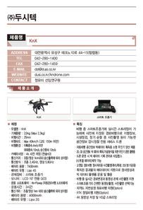 A-11_두시텍_KnX