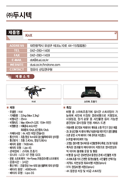 A-11_두시텍_KnX.png