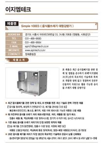 B-11_이지엠테크_음식물쓰레기대형감량기