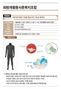 B-7_화랑재활용사촌복지조합_기능성동내의