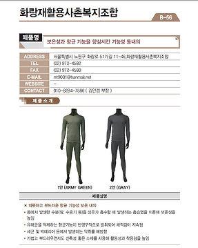 B-56_화랑재활용사촌복지조합_동내의.jpg