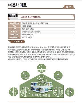 B-51_온새미로_수성단열페인트.jpg