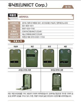 B-74_유닉트_보안케이스.jpg