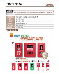 B-15_신광안전산업_소화기보관함