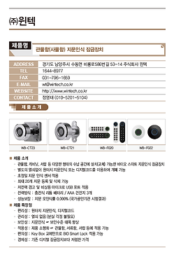 B-24_윈텍_관물함지문인식잠금장치.png