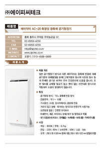 B-25_에이피씨테크_광촉매공기청정기