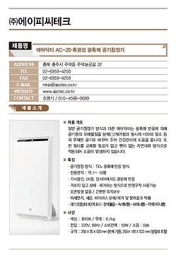 B-25_에이피씨테크_광촉매공기청정기.png