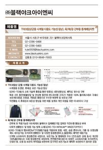 B-30_블랙야크아이엔씨_침낭,동계패딩자켓