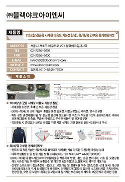 B-30_블랙야크아이엔씨_침낭,동계패딩자켓.png