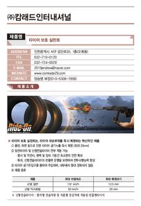 A-7_캄래드인터내셔널_타이어보호실란트