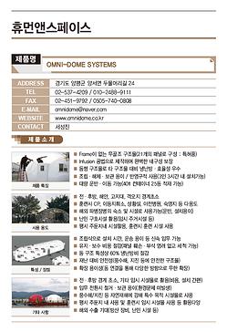 B-5_휴먼앤스페이스_옴니돔.png