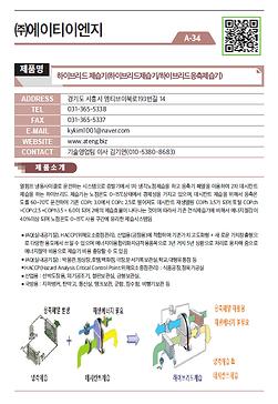 A-34_㈜에이티이엔지_하이브리드제습기 및 하이브리드응축제습기.png