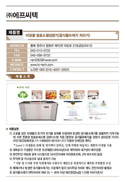 B-15_에프씨텍_음식물쓰레기처리기.png