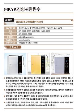 B-36_KYK김영귀환원수_김영귀수소수.png
