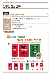 B-20_신광안전산업_소화장비보관함