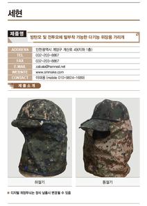 B-32_세현_위장용가리개