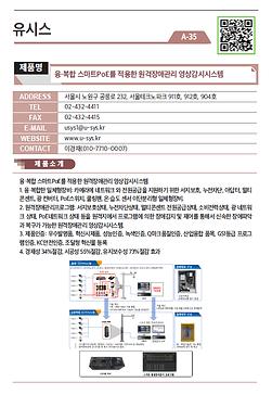 A-35_㈜유시스_융.복합 스마트PoE를 적용한 원격장애관리 영상감시시스