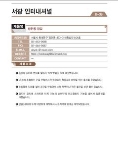B-38_서광인터내셔널_방한용장갑