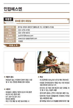 B-9_인컴에스엔_휴대용종이화장실.png