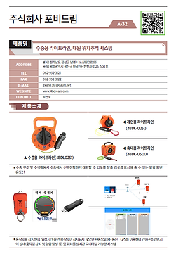 A-32_주식회사 포비드림_수중용 라이트라인등2품목.png
