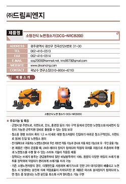 A-20_드림씨엔지_소형건식노면청소기.png