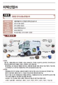 A-2_이텍산업_친환경전기소형노면청소차
