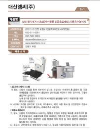 B-1_대신엠씨_실내먼지제거시스템