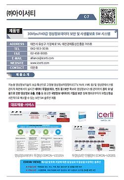 "C-7_(주)아이서티_""30kfps.FHD급 영상정보데이터 보안 및 사생"