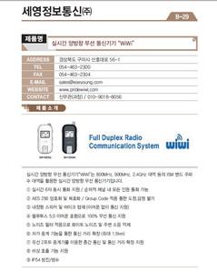 B-29_세영정보통신_무선통신기기