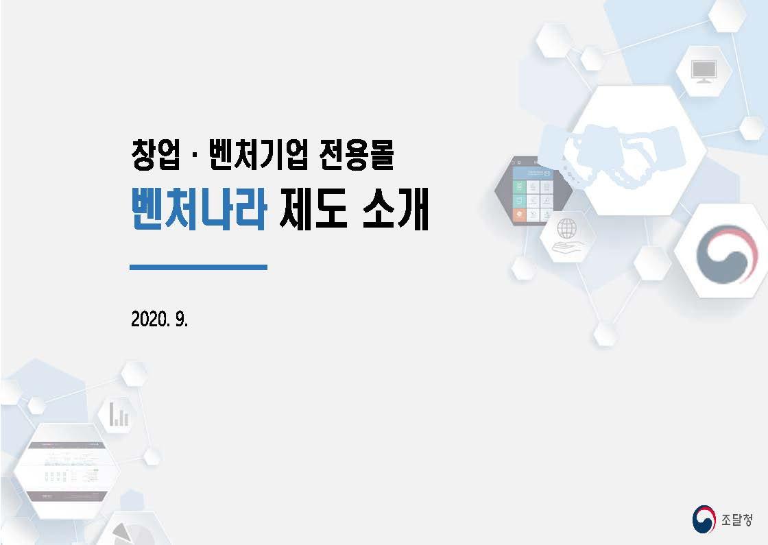 벤처나라 제도 소개(우수상용품 설명회)_페이지_01.jpg
