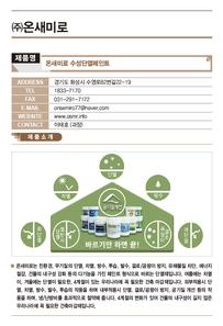 B-28_온새미로_수성단열페인트