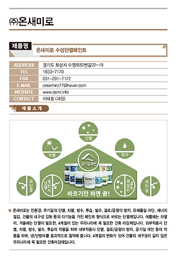 B-28_온새미로_수성단열페인트.png