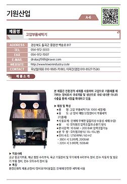 A-6_기원산업_k1, k2 세척기.png