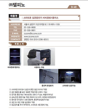 B-40_델피노_스마트폰살균충전기.jpg