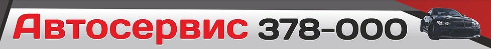 Автосервис Благовещенск, Автоэлектрик, авторемонт, Бинар, WEBASTO, прокачка стоек, ремонт и востановление стоек и аммортизаторов, BlagBox