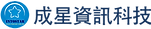 成星資訊logo.png