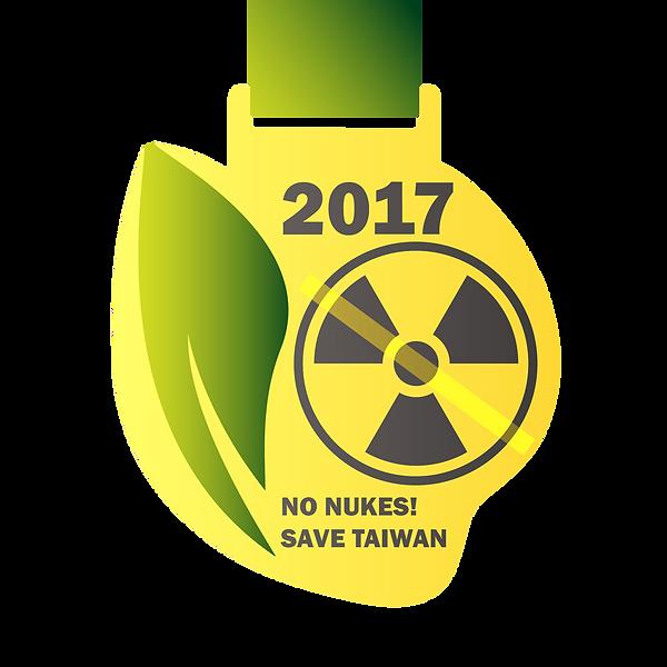反核獎牌-01.png
