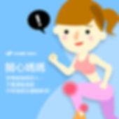 板英醫院復健科,板英復健,復健,板英醫院,運動過度,抽筋,復健科,板橋,新埔,林伯威醫師,抽筋