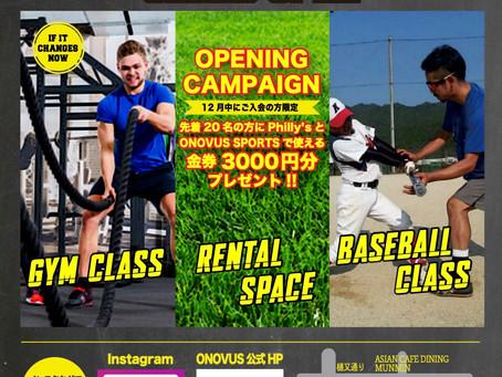 ONOVUS WORKOUT PARK(トレーニングジム&野球練習場in愛媛県松山市)