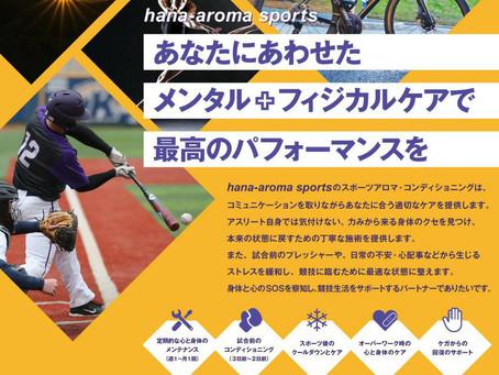 スポーツアロマin ONOVUS WORKOUT PARK(愛媛県松山市トレーニングジム&野球場)